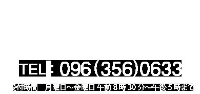 TEL:096-356-0633